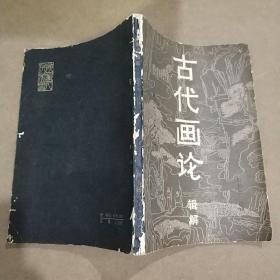 古代画论辑解,84年一版一印