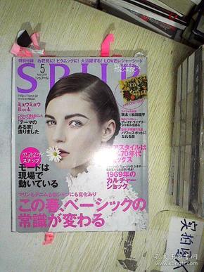 SPUR  2011 5 (日文杂志)