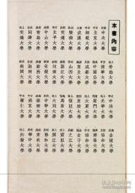 据民国1933年高清影印复印 《全国大学图鉴》 上海良友图书印刷公司 (所售为高清单色复印珍稀资料)