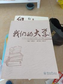 我们的大学:大学生文化素质发展日志年编(2010)