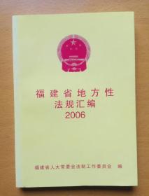 福建省地方性法规汇编2006