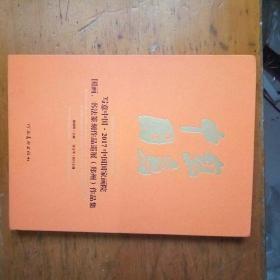 写意中国——2017中国国家画院国画、书法篆刻作品巡展(郑州)作品集
