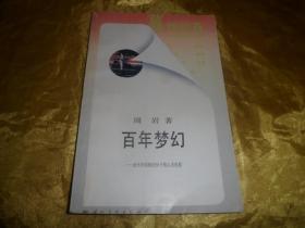 蓦然回首丛书《百年梦幻-近代中国知识分子的心灵历程》