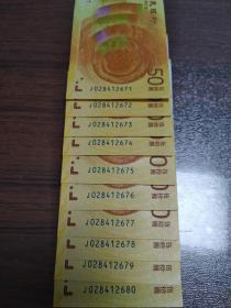 人民币发行70周年纪念钞-标十(J028412671-J028412680)