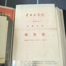 节目单中国剧院二团演出  珠帘寨