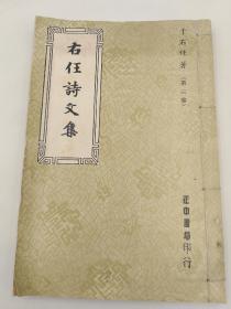 右任诗文集 第三集 线装 (1973年出版)
