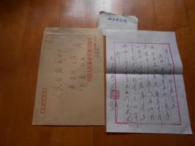 中国人民革命军事博物馆政委、少将:马树学 信札一通1页(带信封)
