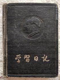 学习日记本 封面毛主席浮雕头像 上海革命家属印制工艺社