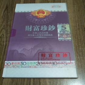 《财富珍钞》第五套人民币吉祥号典藏伍圆券10枚(豹子号)有收藏证书.带封套!