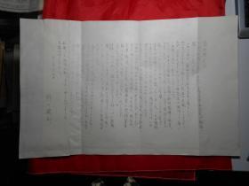 日本历史学家野口铁郎 致著名历史学家、社会学家李世瑜 信札一页(八开)可能是影印件!
