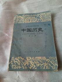 全日制十年制学校初中课本(试用本):中国历史   第二册