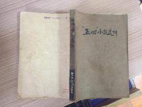 五四小说选讲【前面有缺页】