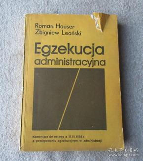 Egzekucja administracyjna : komentarz do ustawy z 17.6.1966 r. o postępowaniu egzekucyjnym w administracji (波兰语原版)