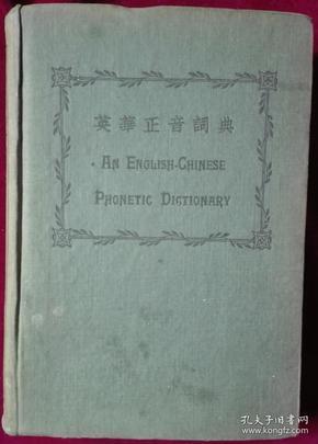 英华正音词典 【1939年,精装】,外6-1