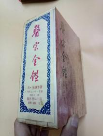 香港医林书局旧书 医宗金鉴(内科上中下册+外科全一册共4册全)竖排繁体