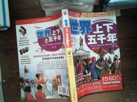 世界上下五千年(第一卷)(注音版)——中国儿童成长必读书