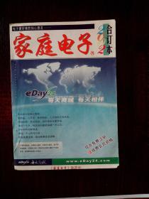 家庭电子2002年合订本