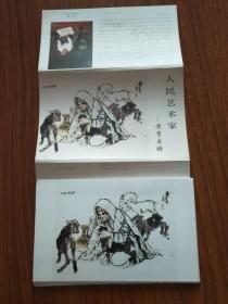 人民艺术家——黄胄专辑(明信片 12枚)