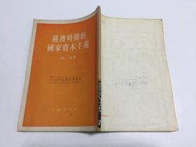 过渡时期的国家资本主义 (54年一版一印,馆藏)
