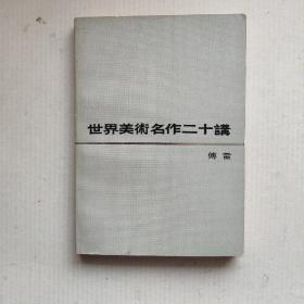 《世界美术名作二十讲》傅雷经典著作 插图本 繁体字经典版本