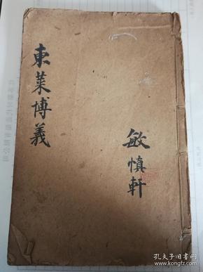 东莱博仪.[卷1.2.3.4]全四卷合订本.一本