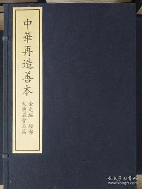 大广益会玉编(中华再造善本,一函6册)