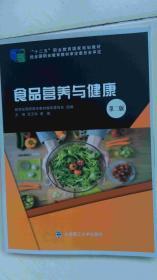 食品营养与健康(第二版)