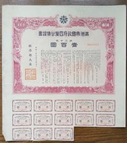 满洲帝国政府四厘公债证书   第二十次   壹佰元    康德八年12月20日