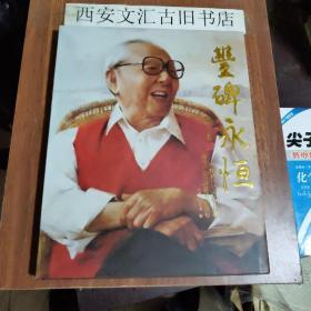 签名本:丰碑永恒-纪念陕甘宁边区75周年暨习仲勋同志诞辰11周年
