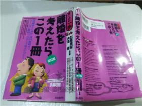 原版日本日文书 离婚を考えたちこの1册 石原丰昭 内海彻 (株)自由国民社 2009年8月 大32开软精装