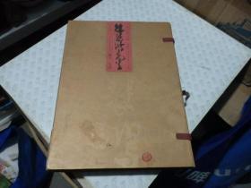 徐悲鸿先生画十二生肖--中国书画家邮票.银质纪念章经典作品集