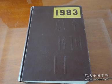 全国总书目(1983精装本)3500册