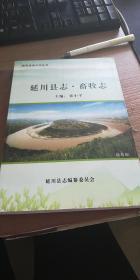 延川县志·畜牧志(陕西省地方志丛书)