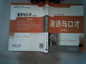 """""""十二五""""普通高等教育规划教材·经管系列:演讲与口才(第2版)、;''"""
