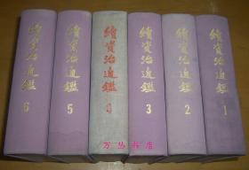 續資治通鑒(精裝全6冊)1957年1版1印 特裝本 印200套(第4冊為原藏書單位配本  不是特裝本)