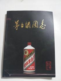 茅台酒图志