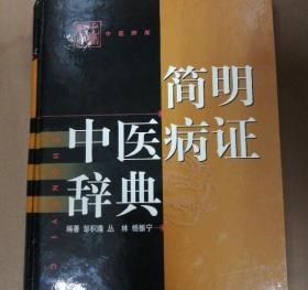 简明中医病证辞典——中国辞库