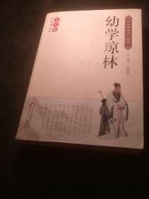 幼学琼林(新课标 无障碍阅读)/中华传统文化经典