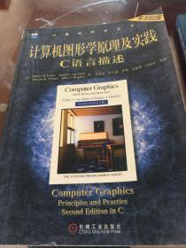 計算機圖形學原理及實踐:C語言描述(原書第2版) (平裝)