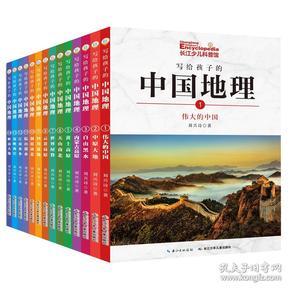 新书--写给孩子的中国地理(全十四册)