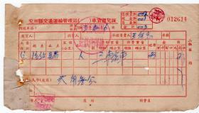 交通专题---60年代发票单据------1963年兖州交通运输管理站