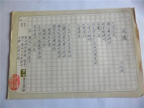 B0562诗之缘旧藏,台湾中生代诗人,脚印诗社王廷俊上世纪精品代表作手迹1页