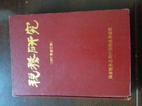 税务研究(1997合订本)