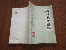 滑县文史资料第五辑(孔网孤本)