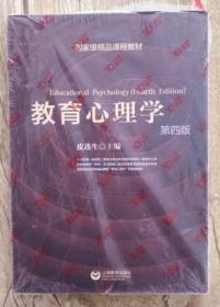 国家级精品课程教材:教育心理学(第4版)保证正版 实物拍摄