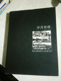 岁月有痕—浙江省博物馆八十春秋纪实(1929-2009)