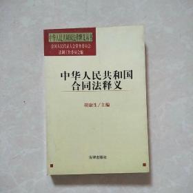 中華人民共和國合同法釋義