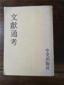 1970骞村垵鐗堜腑鏂囧嚭鐗堢ぞ銆婃枃鐚�氳�冦�嬪叏涓夊唽