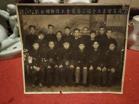 1951年:《上海百货业公会绣品委员会工作干部合影》——解放前由地下党领导上海百货业工会