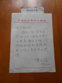 著名新闻工作者、曾任《人民日报》总编辑:谭文瑞(1922~2014)信札一通1页